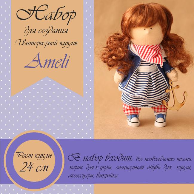 Набор для создания куклы Ameli