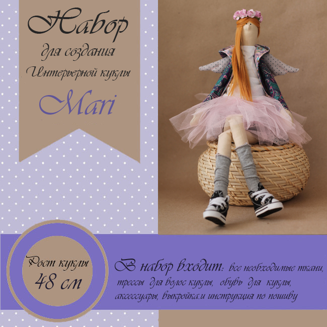 Набор для создания куклы Mari