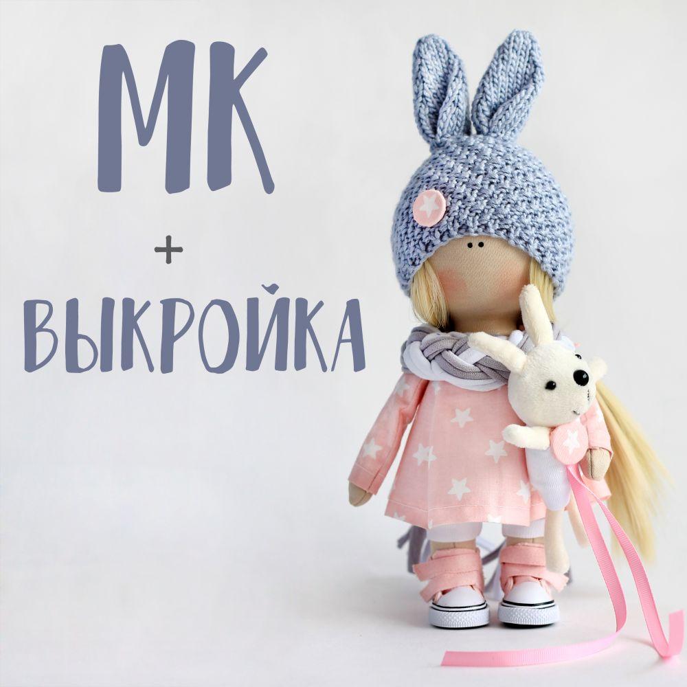 МК+выкройка Кукла зайка
